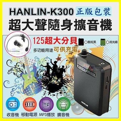 HANLIN K300 直播叫賣教學導遊大聲公擴音機/續航王擴音器-USB隨身碟記憶卡FM收音機MP3音響喇叭-附麥克風