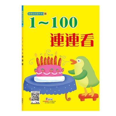 ☆天才老爸☆→【世一】連連看1-100 B3824-1