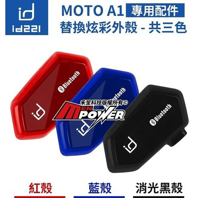 id221 MOTO A1 機車藍芽耳機【配件類】彩殼 外殼 共三色【禾笙科技】騎士 安全帽 重機 藍牙耳機