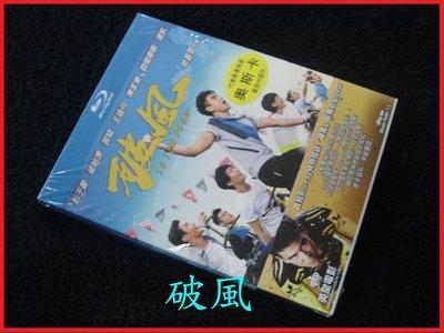 【BD藍光】破風:BD + DVD 首批雙碟外紙套限定版To The Fore - 剩者為王 彭于晏