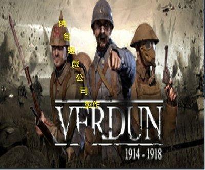 PC 肉包遊戲 PC版 STEAM 平台 凡爾登戰役 標準版 PC Verdun