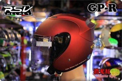 《中壢騎士堡》2016年新款 RSV GP-R 半罩式安全帽 透氣 可拆式內襯.消光紅 桃園市