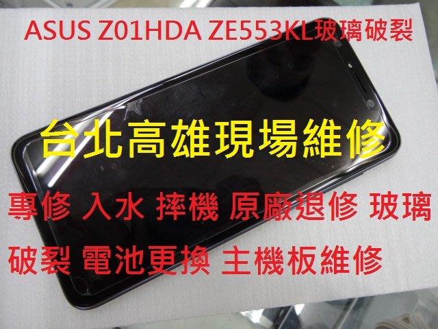 台北高雄現場維修ASUS Z01HDA 液晶總成  ZE553KL玻璃破裂 主機板維修 電池更換 無法充電
