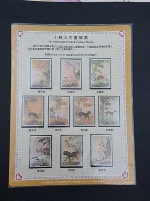 [方連之友]十駿犬古畫郵票 (不含郵票活頁卡樣品)