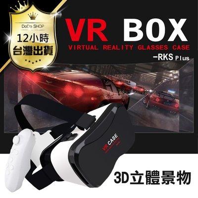 影片實拍-高清VR眼鏡【送海量資源+3D迷片】送藍牙搖桿 穿戴裝置 3D VR BOX vr虛擬實境 暴風魔鏡 VR頭盔