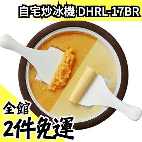 【自宅炒冰機】空運 日本 DOSHISHA  DHRL-17BR 雪糕機 刨冰 家庭用 製冰機 冰淇淋 冰沙【水貨碼頭】