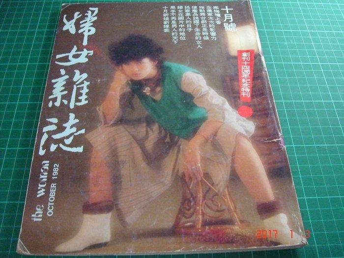 早期雜誌《婦女雜誌》1982.10月號 封面: 周丹薇 胡茵夢 封面書角有裂【CS超聖文化讚】