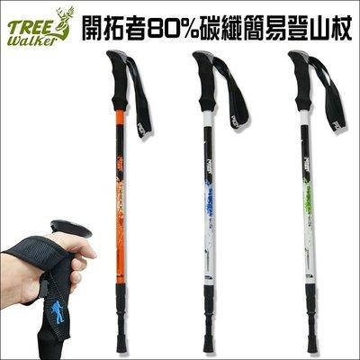 【Treewalker露遊】開拓者80%碳纖維簡易登山杖 pioneer 高質感 鎢鋼登山健走杖 $899