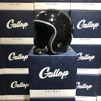 (I LOVE樂多)Gallop 3/4復古安全帽 亮黑色/銀邊 完美比例小帽體 舒適好戴全可拆洗