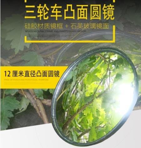 摩托後視鏡 電動三輪車圓鏡摩托三輪車圓形鏡倒車鏡反光鏡凸面鏡后視鏡CXZJ