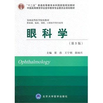眼科學(第3版/供基礎、臨床、預防專業) 崔浩,王寧利 等著 北京大學醫學出版社有限公司