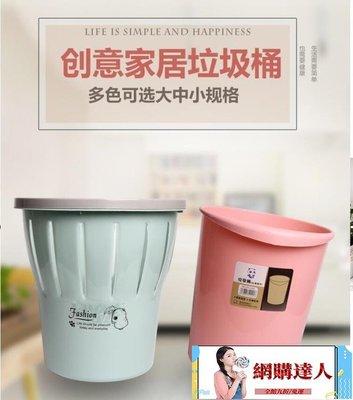簡約創意桌面垃圾桶筒廚房家用客廳臥室衛生間廁所大中小號垃圾簍【網購達人】