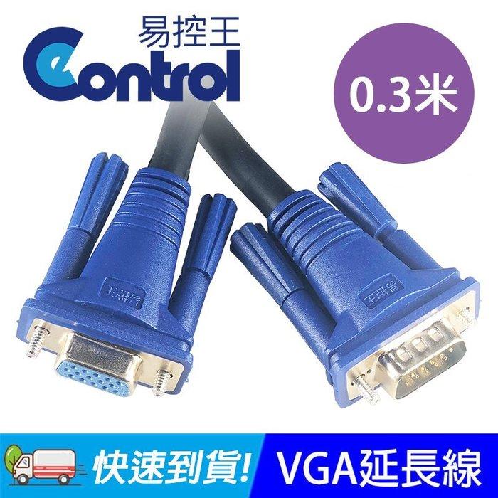 【易控王】VGA影像連接延長線 0.3米 / VGA延長線 / VGA公對母短線(40-700-01)