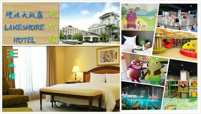 快樂GOGO**108年**一~四~新竹親子煙波大飯店~經典2人房含早餐+卡樂次元3499元