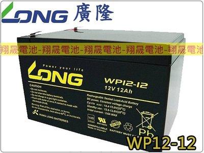 彰化員林翔晟電池- 廣隆LONG電動車電池WP12-12 12V 12AH REC12-12 舊品強制回收 工資另計