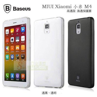 s日光通訊@BASEUS原廠 MIUI Xiaomi 小米4 M4 倍思逸透 高透版 透色手機殼 全包覆保護殼 極薄軟殼