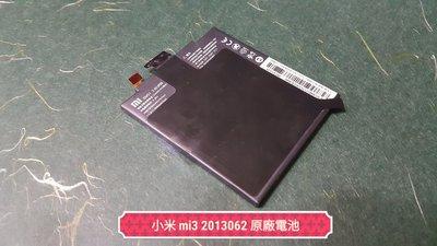 ☘綠盒子手機零件☘小米 mi3 2013062 原廠拆機電池