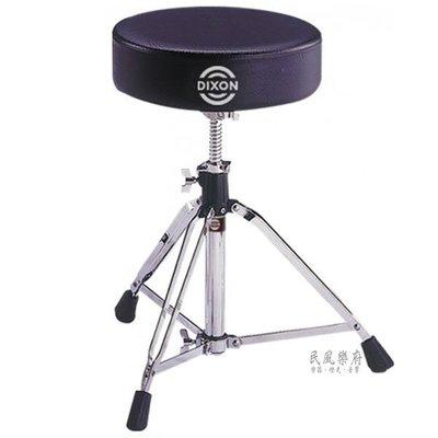 《民風樂府》DIXON PSN-9290 螺旋升降式鼓椅 全新品公司貨  現貨在庫