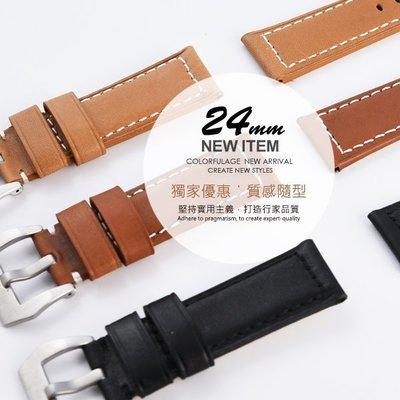 【完全計時】錶帶館│24mm Panerai 沛納海代用 進口錶帶 透氣 造型 智慧手錶 代用錶帶