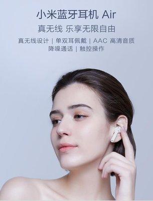 小米藍芽耳機AIR 小米AIR藍芽耳機 【台灣現貨】原裝正版公司貨 保固1年 加碼送:小米隨身LED燈