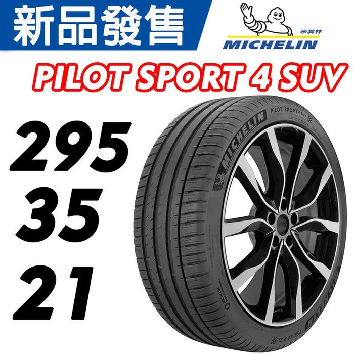 JK輪胎館 MICHELIN 21吋 米其林 PS4 SUV 295/35/21 107Y EXTRA LOAD 休旅胎