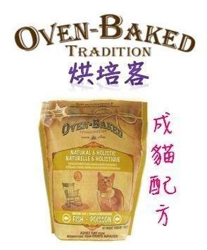 貝果貝果《Oven-Baked 烘焙客天然糧》成貓雞肉配方 2.5磅 另有5磅