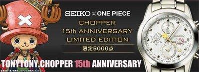 日版 航海王 海賊王 SEIKO 聯名錶款 15週年紀念 全球限量5000支 第二彈 喬巴 非魯夫 pop 戰國 馬可