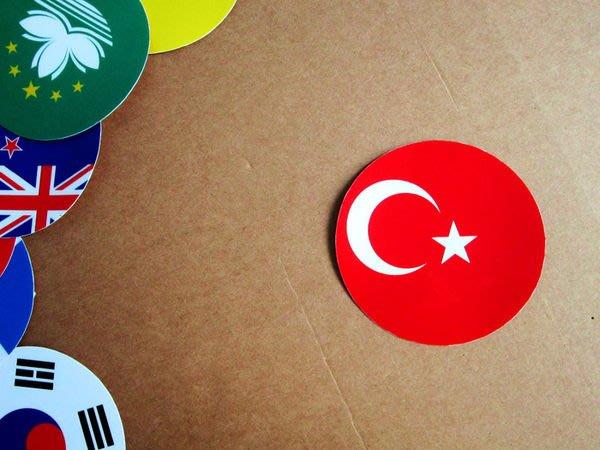 【國旗貼紙專賣店】土耳其國旗圓形行李箱貼紙/抗UV防水/Turkey/多國款可收集和客製