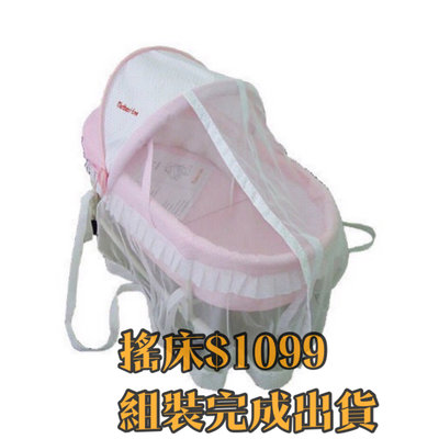 寶貝生活館☆Mother's Love多功能提籃式搖床 搖籃 嬰兒床