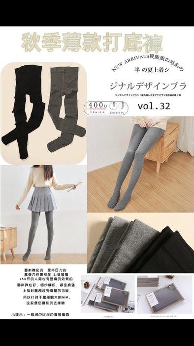 日本400D秋冬褲