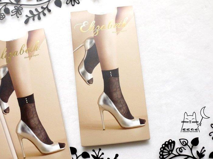 【拓拔月坊】日本品牌 Elizabeth 珍珠摺疊 小花細紋 短襪 日本製~現貨!