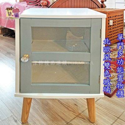 *北歐風雙色玻璃單門多功能置物櫃*築巢(收納櫃/置物櫃)*下標前請先詢問是否有現貨