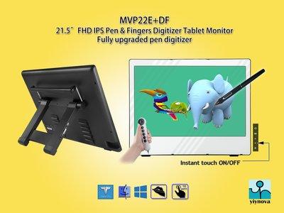 鈺奇科技YIYNOVA MVP22E+DF廣視角繪圖螢幕液晶顯示器/數位繪圖板/8192階感壓
