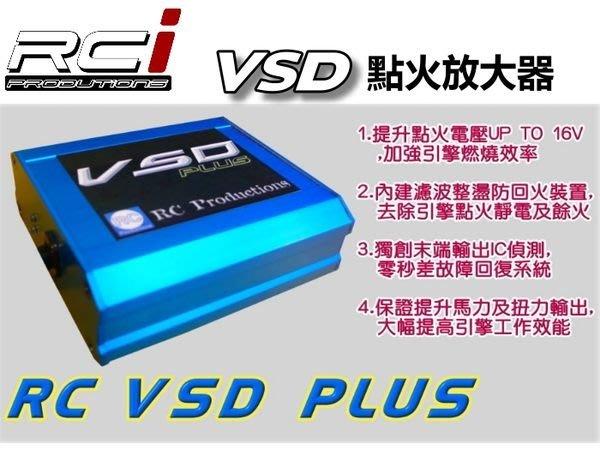 RC HID 專賣店 VSD點火放大器 UP ↗16V 提升點火效能 有效省油利器 多車款適用 (A)