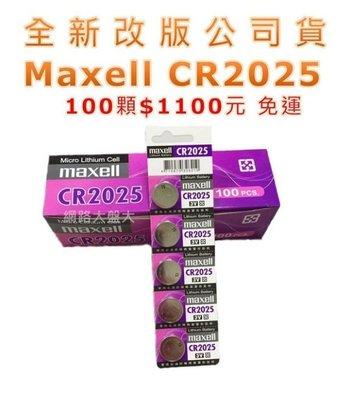 #網路大盤大#全新改版公司貨 日本maxell水銀電池CR2025/CR2032/CR2016 100顆$1100 免運