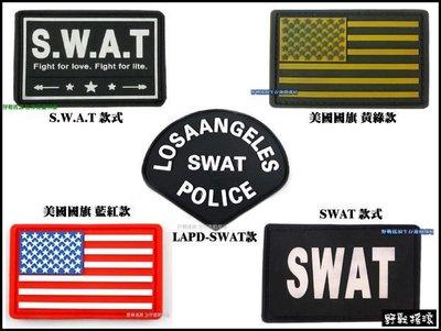 【野戰搖滾-生存遊戲】PVC塑料臂章、肩章- 美國國旗圖樣、LAPD-SWAT圖樣、S.W.A.T字樣