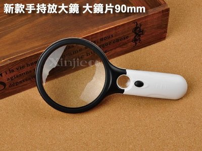 信捷戶外【J24】新款 球拍式放大鏡 雙鏡片 手持 3 LED燈 放大鏡 大鏡片90mm