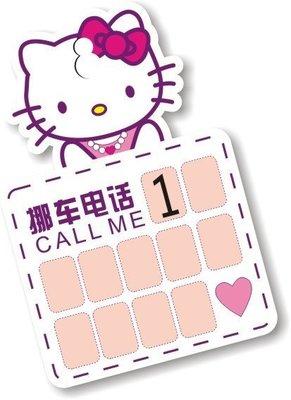 hello kitty 汽車臨停車牌-長款電話牌-特價39元