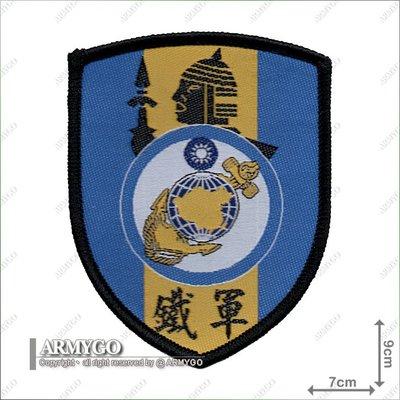【ARMYGO】海軍陸戰隊 (鐵軍部隊) 部隊章 (彩色版)