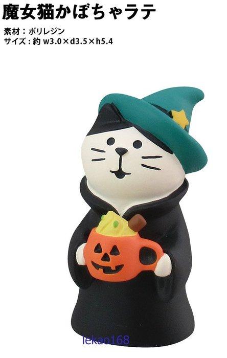 Decole concombre加藤真治萬聖節喝南瓜拿鐵的魔女貓Happy Halloween [2019年9月新到貨