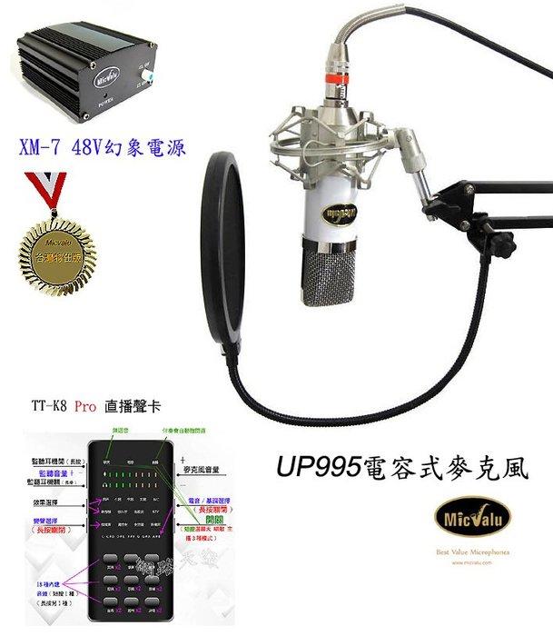 18種特效MicValu UP995電容式麥克風+TT-K8 PRO直播音效卡nb35支架網子48v電源送166音效軟體