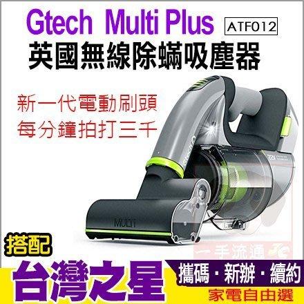 高雄國菲大社店 英國 Gtech 小綠 Multi Plus 無線除蟎吸塵器 攜碼台灣之星4G上網月繳488