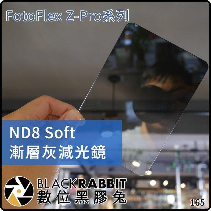 數位黑膠兔【 ZP系列 FotoFlex Z-Pro ND8 Soft 漸層 減光片】減光鏡 漸層片 灰 濾鏡 鏡片