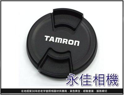 永佳相機_TAMRON 騰龍 SNAP-ON LENS CAP 86mm 鏡頭前蓋  另有58mm/62mm/67mm/72mm/77mm/82mm