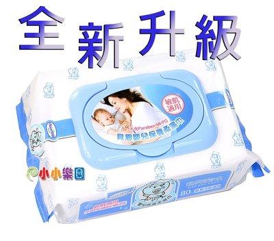 全新升級貝恩EDI嬰兒保養柔濕巾、貝恩濕紙巾80抽超厚型「80抽x3包優惠價199元」*小小樂園*