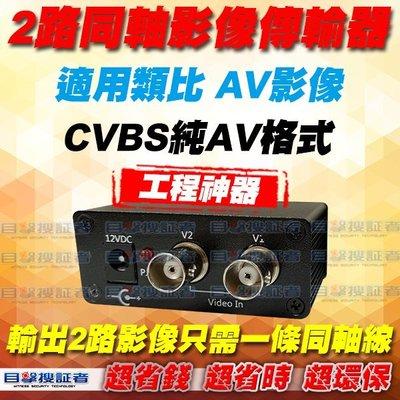 目擊搜証者- 傳統 類比 攝影機 CVBS AV 2路 影像 集中器 二路 擴充器 非 1080P 2MP 4MP 4路