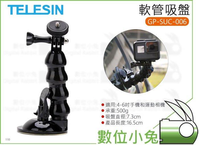 數位小兔【TELESIN 軟管吸盤 GP-SUC-006】延伸臂 固定支架 車用吸盤 攝影 GoPro 5 6 7