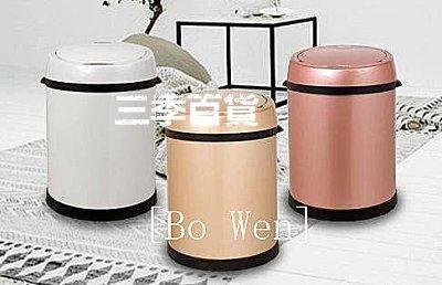 三季全日韓時尚家居 垃圾桶感應垃圾桶家用創意智能垃圾桶不銹鋼歐式衛生間垃圾桶❖463