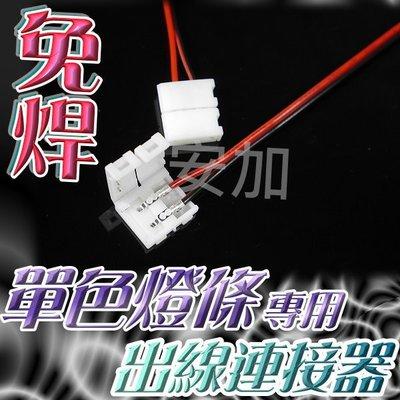 免焊單色燈條專用 出線連接器 單色LED 帶線接頭 初學者最愛 方便 快速 5050 5630