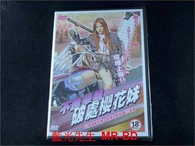 [DVD] - 不良學園:破處櫻花妹 Punk High School Girl 1: Ibaraki ( 台灣正版 )